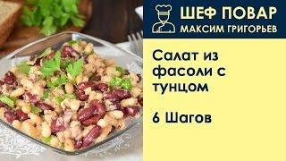 Салат из фасоли с тунцом . Рецепт от шеф повара Максима Григорьева