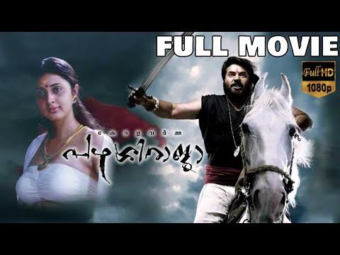 Pazhassi Raja-കേരള വർമ്മ പഴശ്ശിരാജ Malayalam Full Movie   Mammootty   Sarath Kumar   TVNXT
