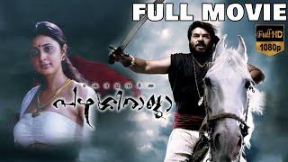 Pazhassi Raja-കേരള വർമ്മ പഴശ്ശിരാജ Malayalam Full Movie | Mammootty | Sarath Kumar | TVNXT