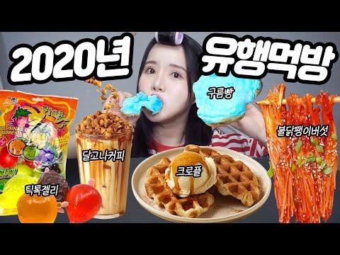 이번년도 유튜브에서 최고로 유행했던 음식들 먹방!! 왜 이 음식들이 유행 됐을까? [띠미]