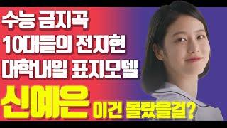 신예은, JYP가 잡지…