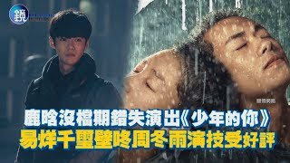 鏡週刊 鏡娛樂即時》鹿晗沒檔期錯失演出《少年的你》 易烊千璽壁咚周冬雨演技受好評