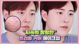 올로드샵! 여드름피부 완벽커버 메이크업 (feat.꿀팁…