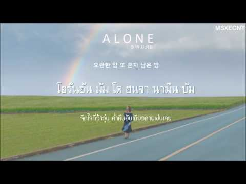 [Karaoke/Thaisub] URBANZAKAPA (어반자카파) - ALONE (혼자)