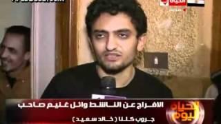 Wael Ghoneem Arabseed com Caiser