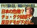 反日デモ下火が日本の危機!?チョググ疑惑で国論二分のデモ...韓国のT民度が露呈...|竹田恒泰チャンネル2