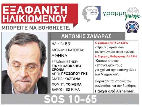 Antonis missing.... Silver Alert