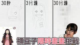 【挑戰】鬼滅之刃禰豆子30秒3分鐘30分鐘限時畫畫挑戰[NyoNyoTV妞妞TV]