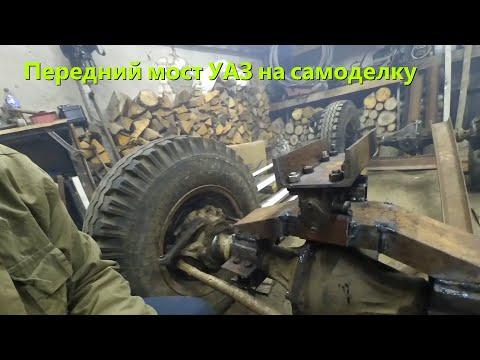Передний мост УАЗ на самоделку [МТ-8 серия 3]