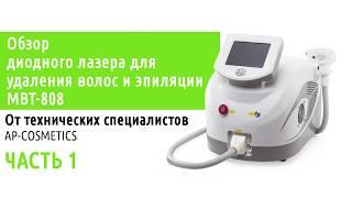 видео Лазерный эпилятор: виды устройств, преимущества и недостатки