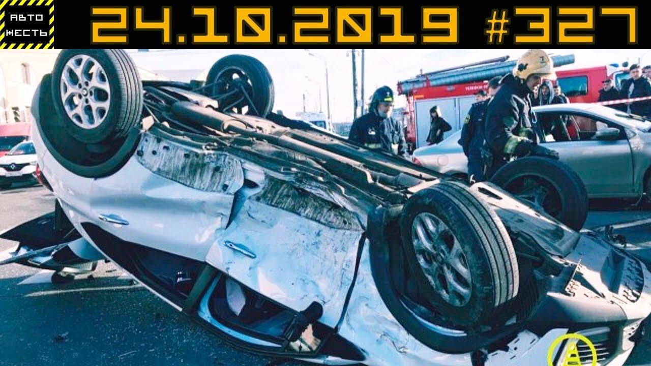 Новые записи АВАРИЙ и ДТП с АВТО видеорегистратора #327 [car crash October] 24.10.2019