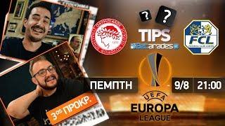 ΟΛΥΜΠΙΑΚΟΣ - ΛΟΥΚΕΡΝΗ | Ανάλυση - Προγνωστικό (Europa League 2018)