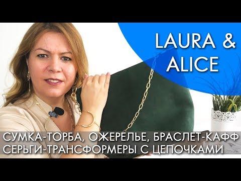 LAURA и ALICE ЛАУРА и ЭЛИС колекция Орифлэйм осень 2018