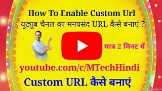 यूट्यूब चैनल का मनपसंद लिंक/URL कैसे बनाये !! How to get/Create/enable a custom URL on YouTube?