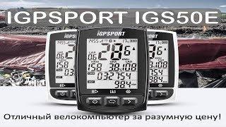 Обзор велокомпьютера iGPSPORT iGS50.