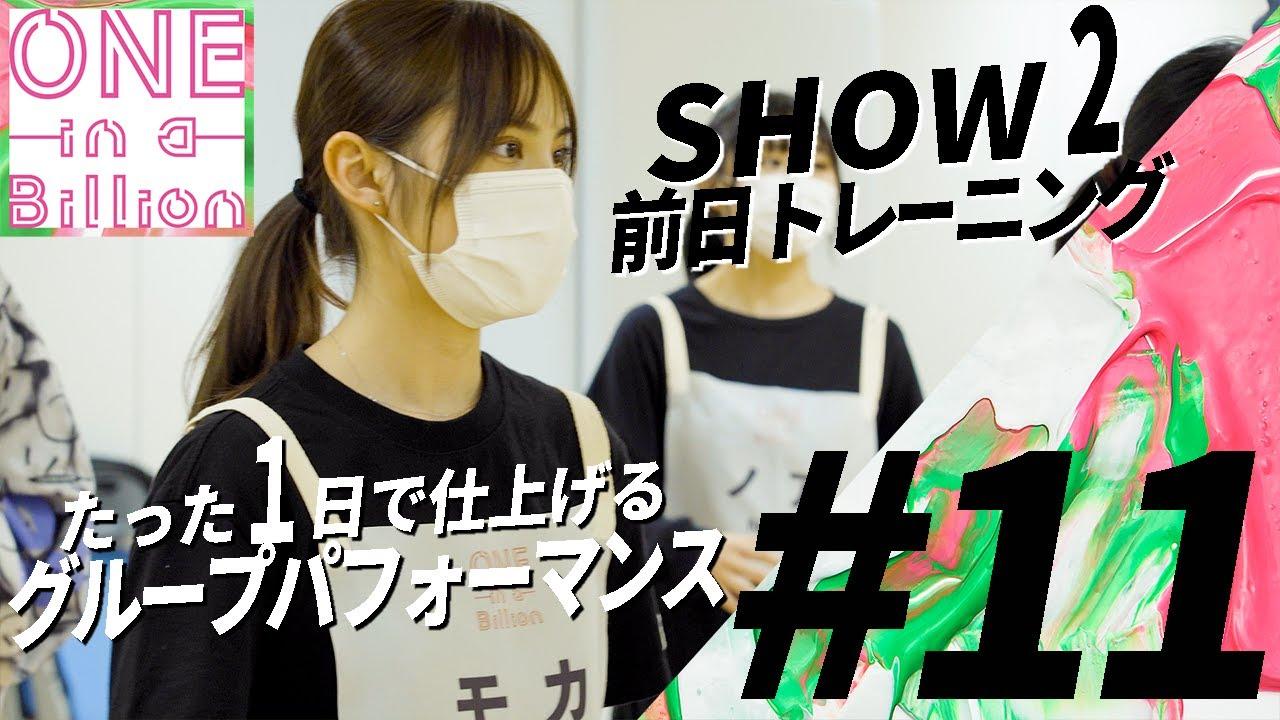 【#11】初のグループ審査へ。涙と笑顔のSHOW2前日トレーニング。