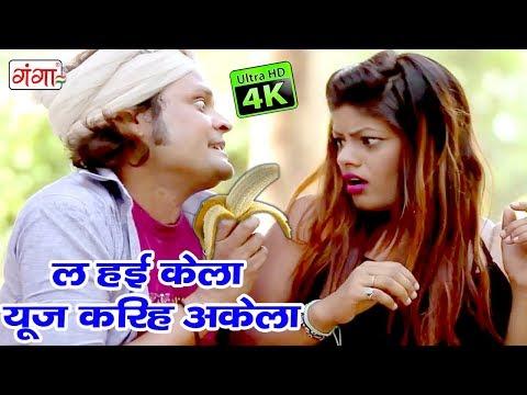 ल हई केला यूज़ करिह अकेला - 2018 Bhojpuri DJ Song Remix-La hae kela use karihe akela-Dablu Najariya
