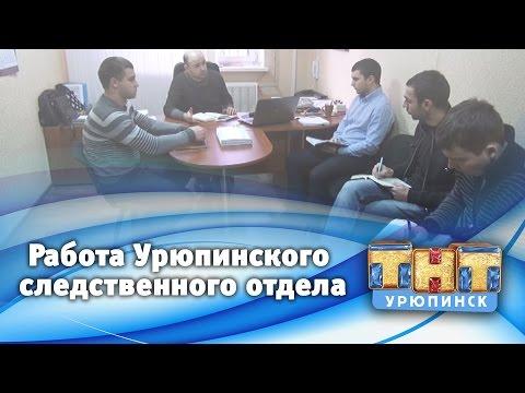 Работа Урюпинского межрайонного следственного отдела