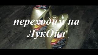 видео Подбор масла Лукойл