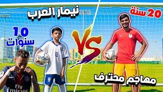 تحدي ضد نيمار العرب - عمره 10 سنوات فقط !! | إنصدمت من مستواه الأسطوري 😱🔥