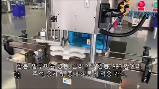 자동 PET 항아리 캔 봉합 기계/캔 씰링 기계 제조