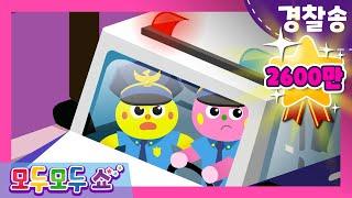 경찰송 | 경찰차 노래 | 자동차 동요 | 직업송 | 생활 동요 | 탈것노래 | [모두모두쇼]