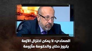 الصمادي: لا يمكن اختزال الأزمة بكروز دخان والحكومة مأزومة