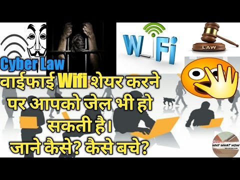|वाईफाई से जेल? कैसे?|According to Cyber Law, Wifi sharing can be Jail?|Explained in hindi|