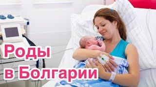 Роды в Болгарии: цены, условия и впечатления