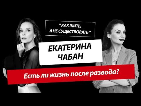Екатерина Чабан и Светлана Керимова   Есть ли жизнь после развода?