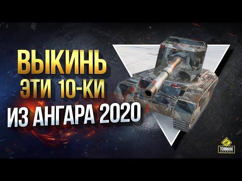 ВЫКИНЬ ЭТИ 10-КИ ИЗ АНГАРА 2020 или ПРОСТО НЕ КАЧАЙ