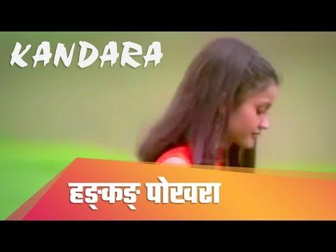 Hongkong Pokhara Original | हङ्कङ पोखरा - Kandara Band Official | Nepali Evergreen Songs