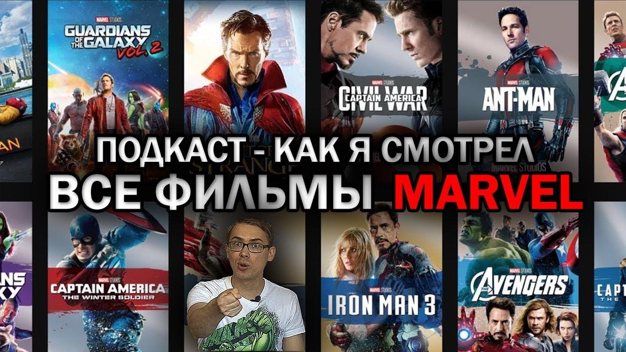 подкаст все фильмы вселенной Marvel кроликаст 16