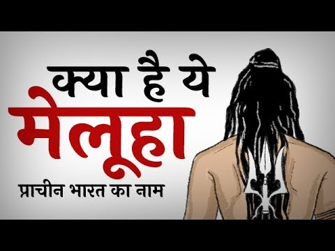 What Is Meluha (India's Oldest Name) || मेलूहा, भारत का प्राचीन नाम || Hindi/ Urdu