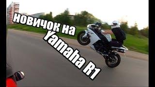 Первый мотоцикл Yamaha R1 и уже вилли / как поднять на заднее или мот для новичка)