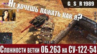 WoT Blitz - Самый УБОЙНЫЙ танк  Как играть на СУ-122-54 - World of Tanks Blitz (WoTB)