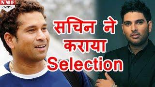 जानिए कैसे Sachin Tendulkar ने Team India में कराया Yuvraj Singh का Selection