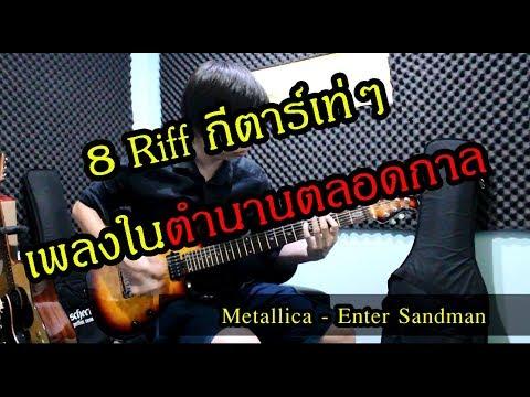 8 Riffs กีตาร์เท่ๆเพลงในตำนาน (Top 8 Guitar Riffs)  by Nut