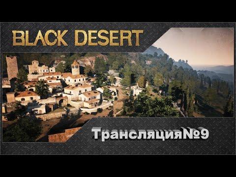Black Desert l Крадущийся тигр, затаившийся дракон l