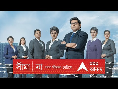 ABP Ananda LIVE: West Bengal Elections 2021 Updates | দিনের সেরা খবর সরাসরি | Live Bangla News 24X7