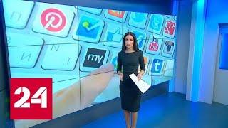Смотреть видео Не лайкать критические посты: в Югре выпустили рекомендации для чиновников - Россия 24 онлайн