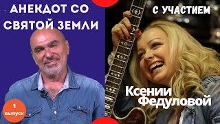 Сборник анекдотов 1 Приглашенная звезда Ксения Федулова