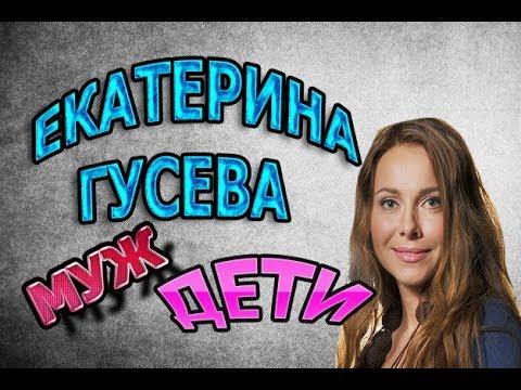 Екатерина Гусева - биография. КТО МУЖ? СКОЛЬКО ДЕТЕЙ? Сериал Входя в дом оглянись