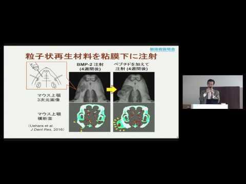 「世界初、手術が不要の注射による簡便な顎骨造成をマウスで成功」 東京医科歯科大学 大学院医歯学総合研究科 硬組織薬理学分野 青木 和広