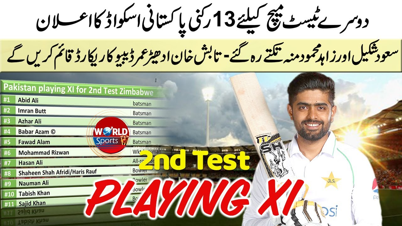 Babar Azam announce 13 Men squad for 2nd test vs Zimbabwe | Tabish Khan will break the record