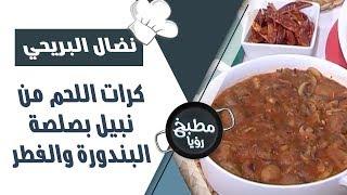 كرات اللحم من نبيل بصلصة البندورة والفطر - نضال البريحي