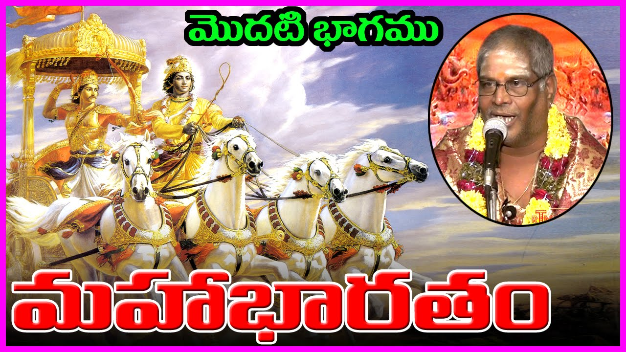 Mahabharatham (మహాభారతం) Telugu Pravachanam Full Episode Part-1  - Telugu Devotional Speech / Songs