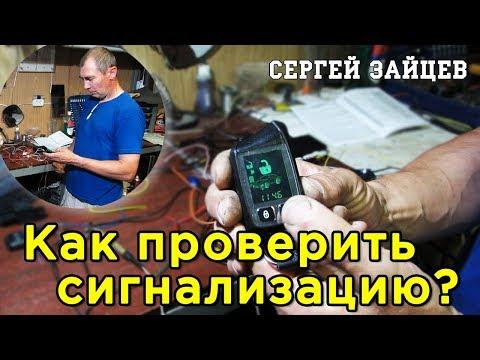 Проверка Сигнализации Перед Установкой - Полезный Совет от Автоэлектрика Сергея Зайцева