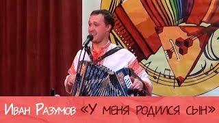 Иван Разумов - У меня родился сын