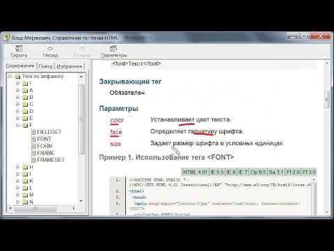 Шрифт html - Урок 12